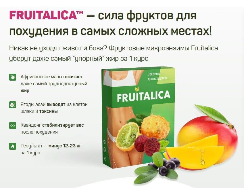 Средство для похудения Fruitalica